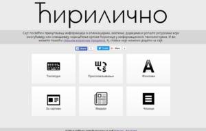 ћирилично.срб (cirilicno.com)